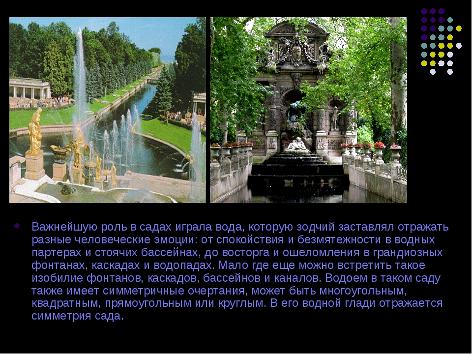 Важнейшую роль в садах играла вода, которую зодчий заставлял отражать разные...