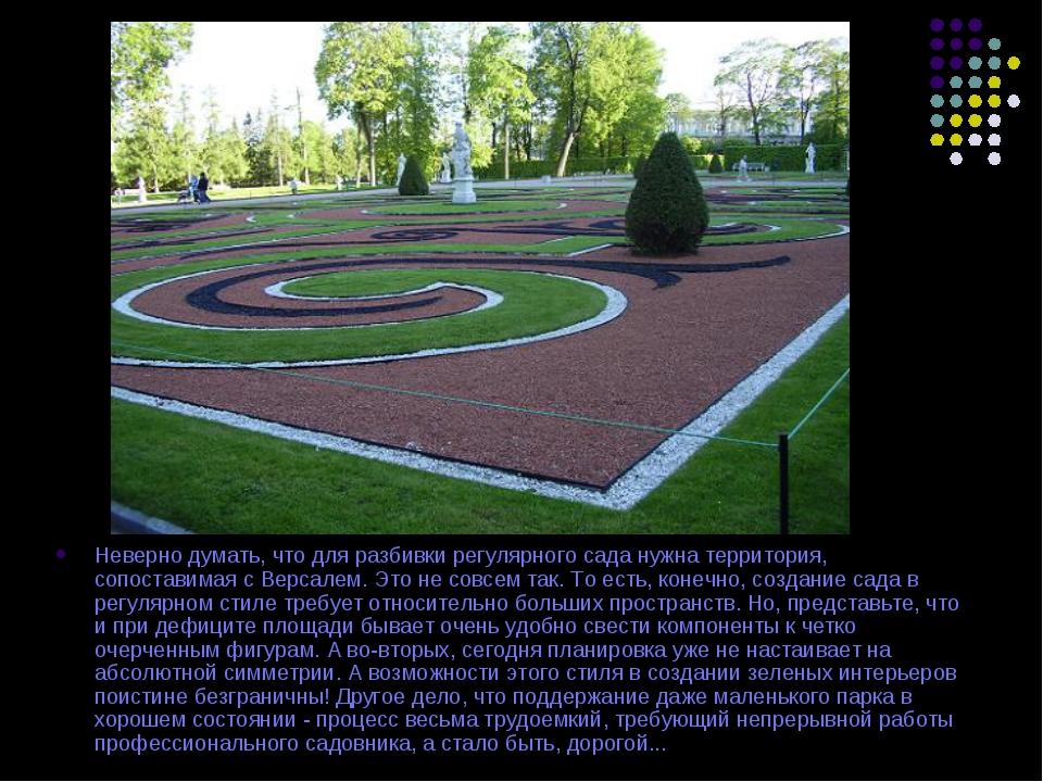 Неверно думать, что для разбивки регулярного сада нужна территория, сопостави...