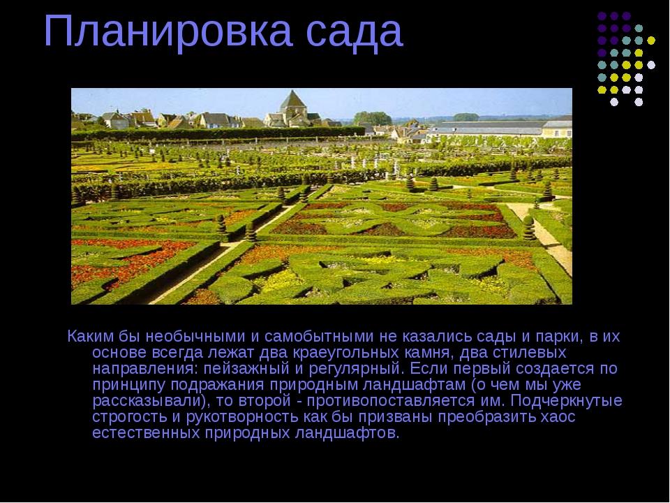 Планировка сада Каким бы необычными и самобытными не казались сады и парки, в...