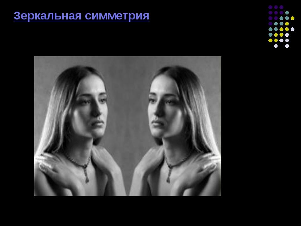 Зеркальная симметрия С зеркальной симметрией мы так же постоянно встречаемся...