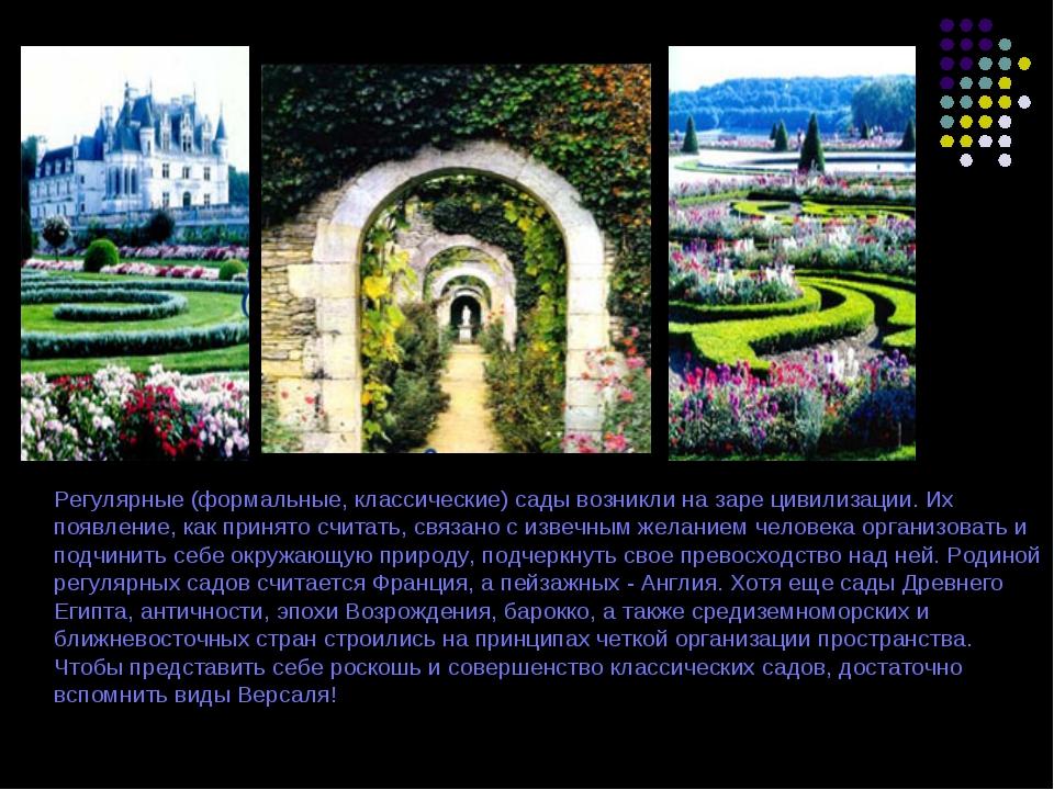Регулярные (формальные, классические) сады возникли на заре цивилизации. Их п...