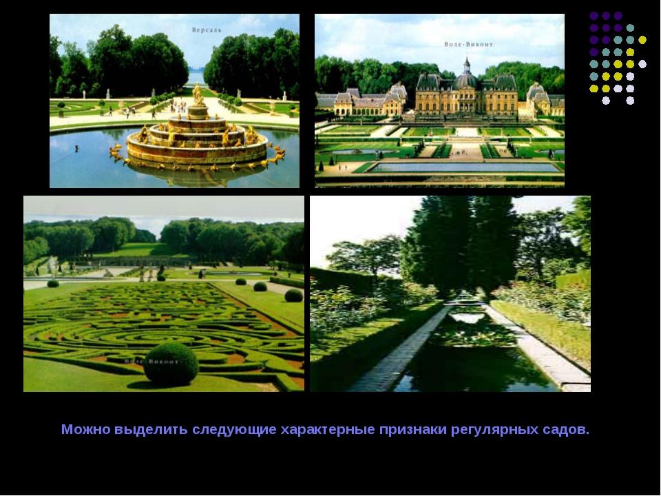 Можно выделить следующие характерные признаки регулярных садов.