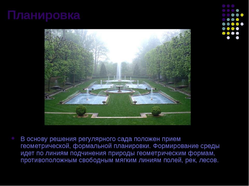 Планировка В основу решения регулярного сада положен прием геометрической, фо...