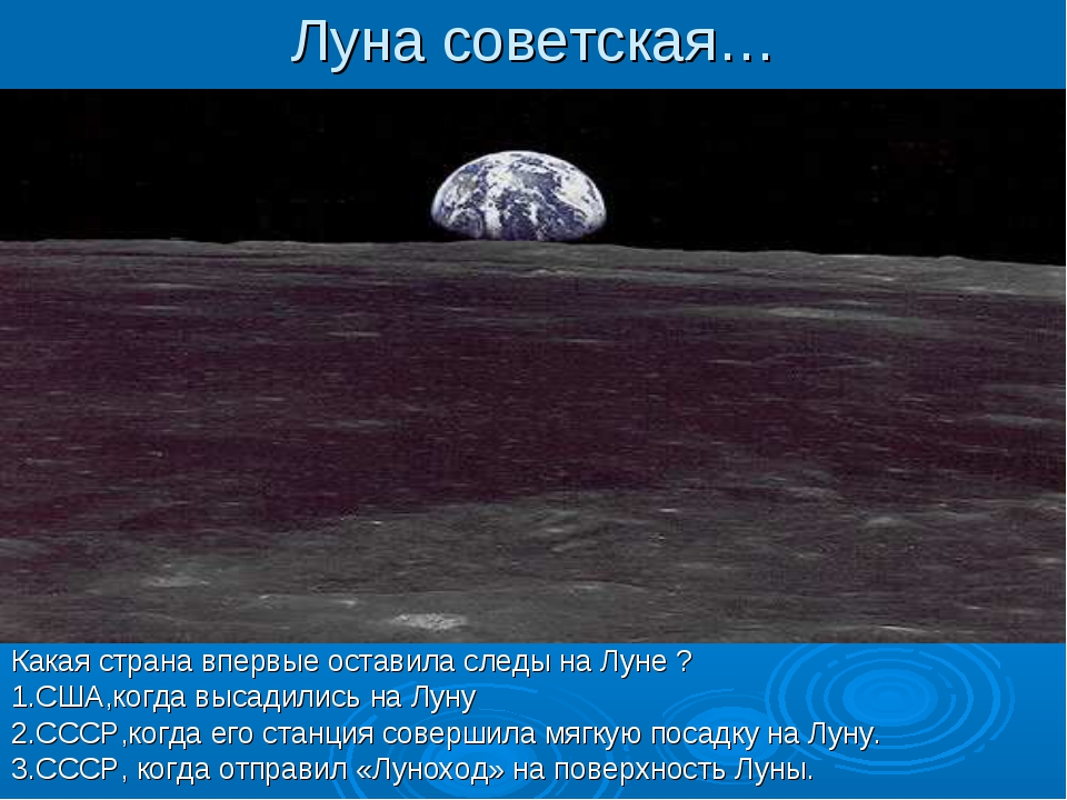 Луна советская… Какая страна впервые оставила следы на Луне ? 1.США,когда выс...