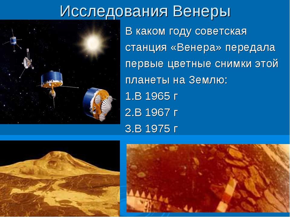 Исследования Венеры В каком году советская станция «Венера» передала первые ц...