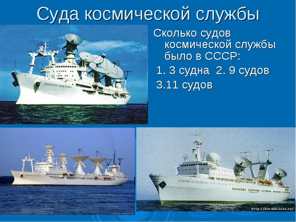 Суда космической службы Сколько судов космической службы было в СССР: 1. 3 су...