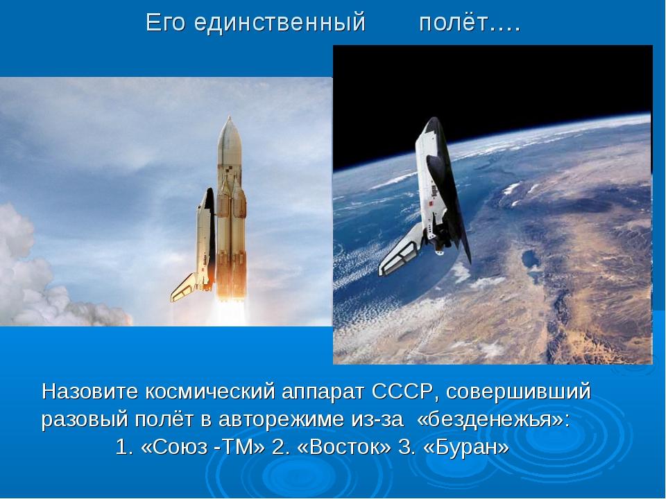 Его единственный полёт…. Назовите космический аппарат СССР, совершивший разо...