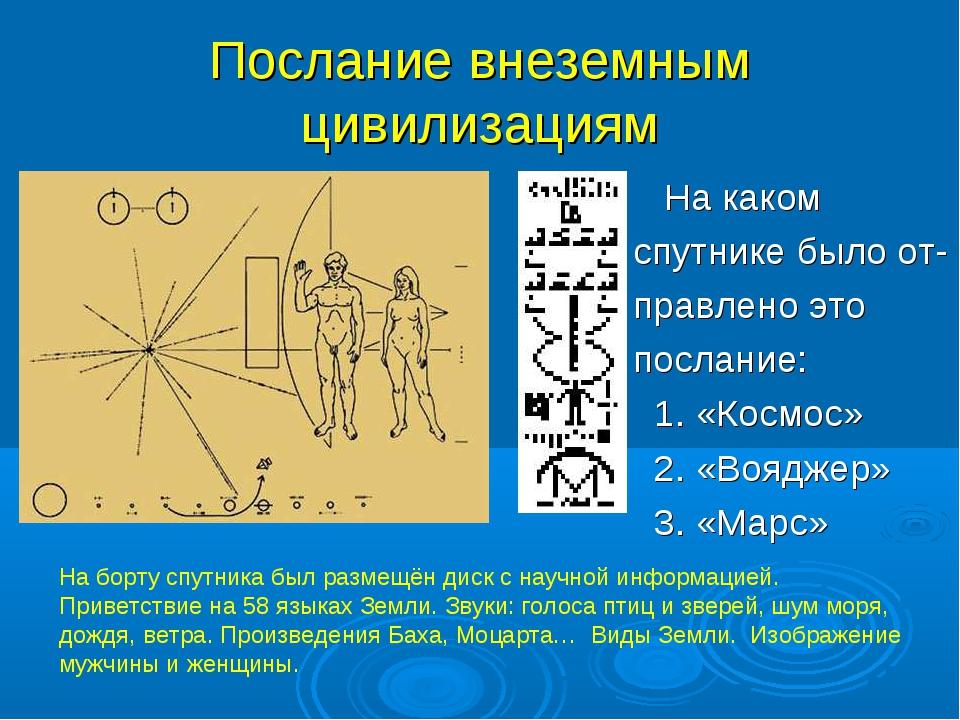 Послание внеземным цивилизациям На каком спутнике было от- правлено это посла...