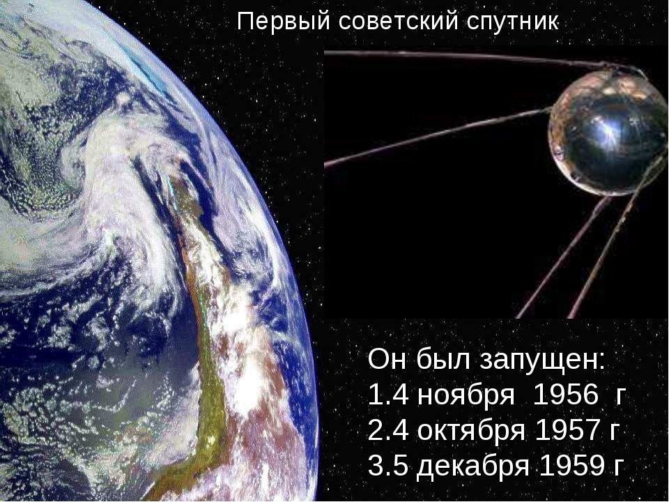Он был запущен: 1.4 ноября 1956 г 2.4 октября 1957 г 3.5 декабря 1959 г Первы...
