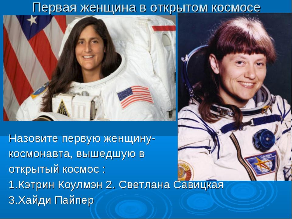 Первая женщина в открытом космосе Назовите первую женщину- космонавта, вышедш...