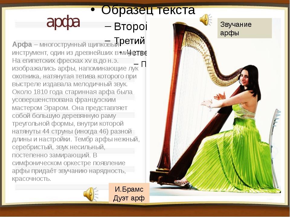 арфа Арфа – многострунный щипковый инструмент, один из древнейших в мире. На...