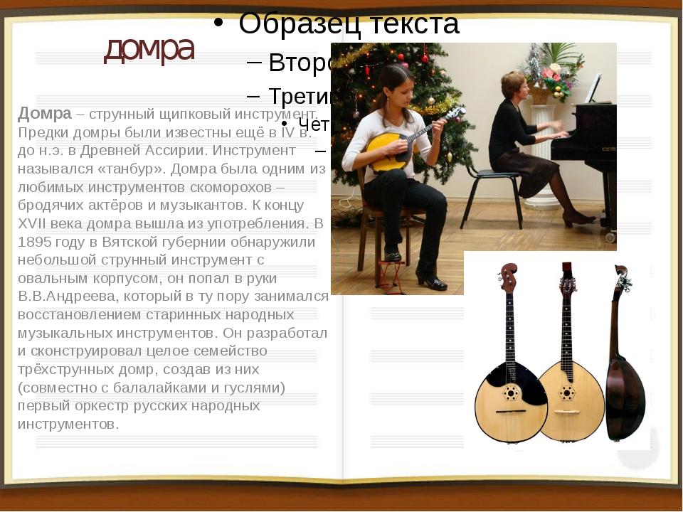 домра Домра – струнный щипковый инструмент. Предки домры были известны ещё в...