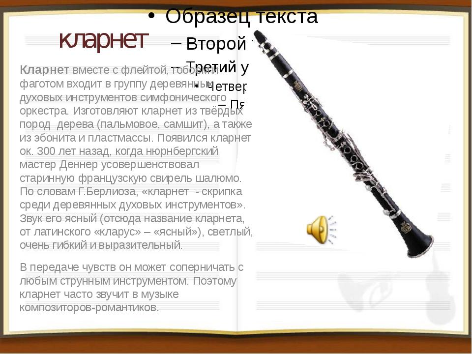 кларнет Кларнет вместе с флейтой, гобоем и фаготом входит в группу деревянных...