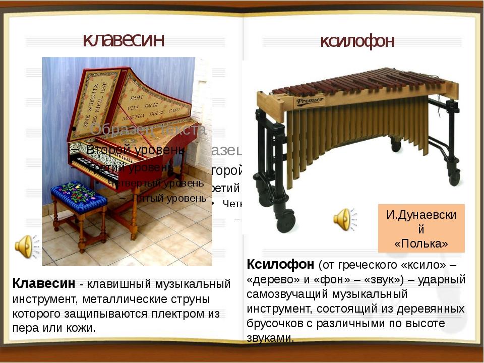клавесин ксилофон Клавесин - клавишный музыкальный инструмент, металлические...
