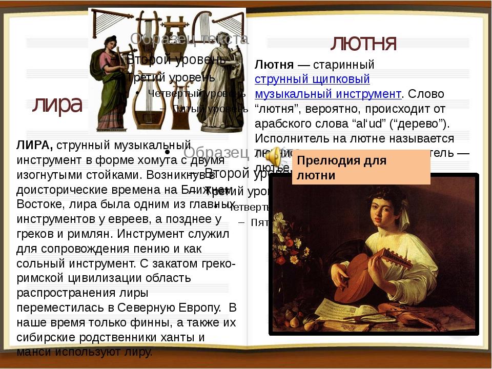 лютня ЛИРА, струнный музыкальный инструмент в форме хомута с двумя изогнутыми...