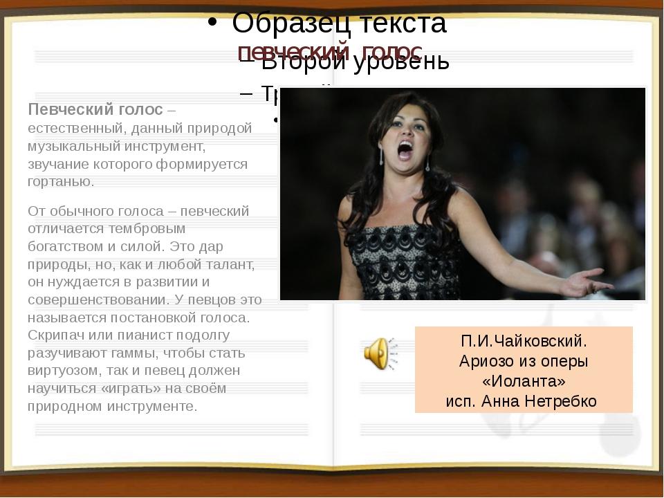певческий голос Певческий голос – естественный, данный природой музыкальный и...