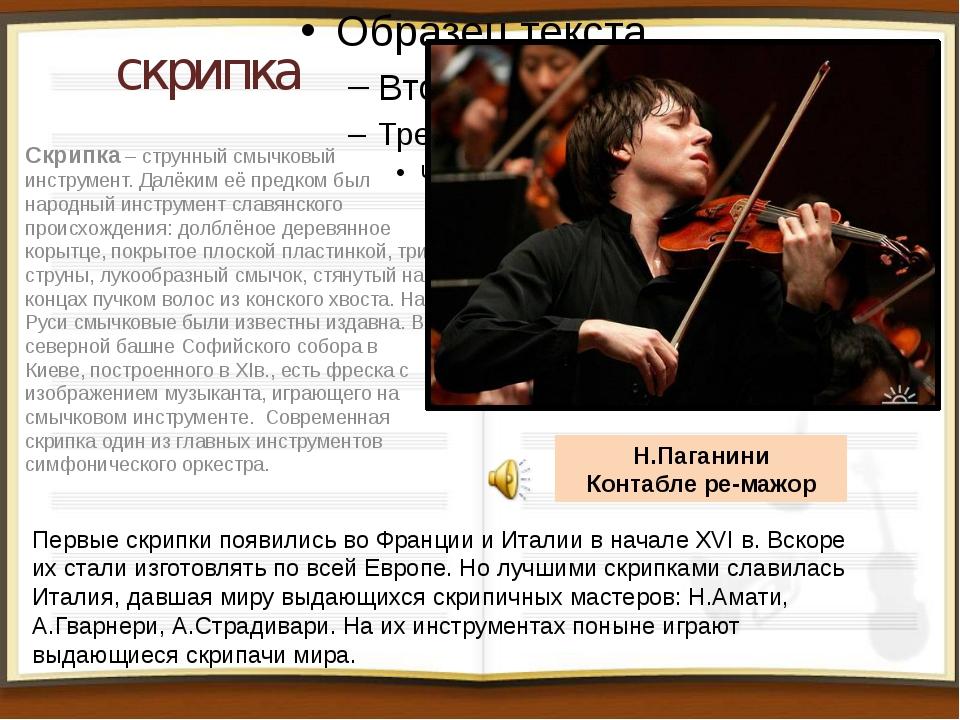 скрипка Скрипка – струнный смычковый инструмент. Далёким её предком был народ...