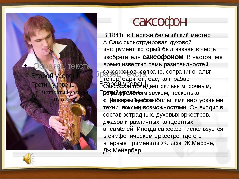 саксофон В 1841г. в Париже бельгийский мастер А.Сакс сконструировал духовой и...