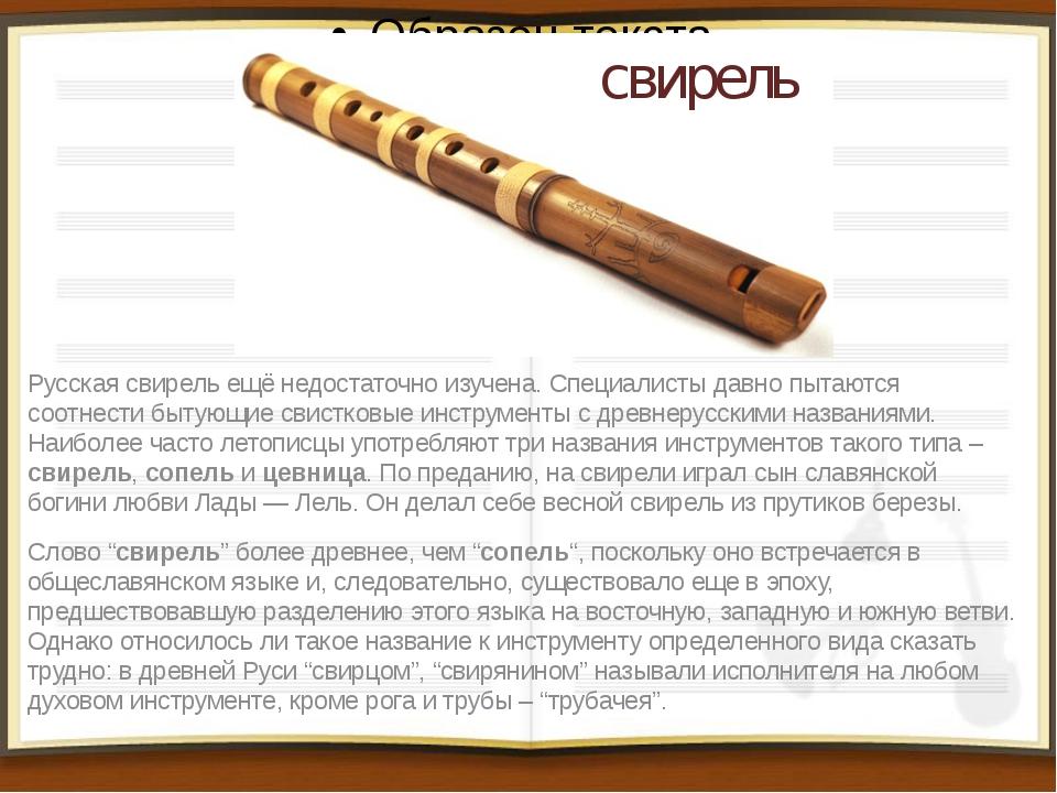 свирель Русская свирель ещё недостаточно изучена. Специалисты давно пытаются...