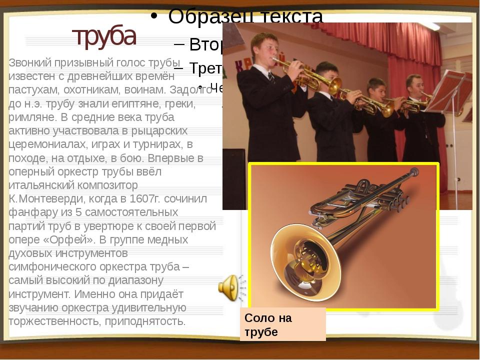 труба Звонкий призывный голос трубы известен с древнейших времён пастухам, ох...