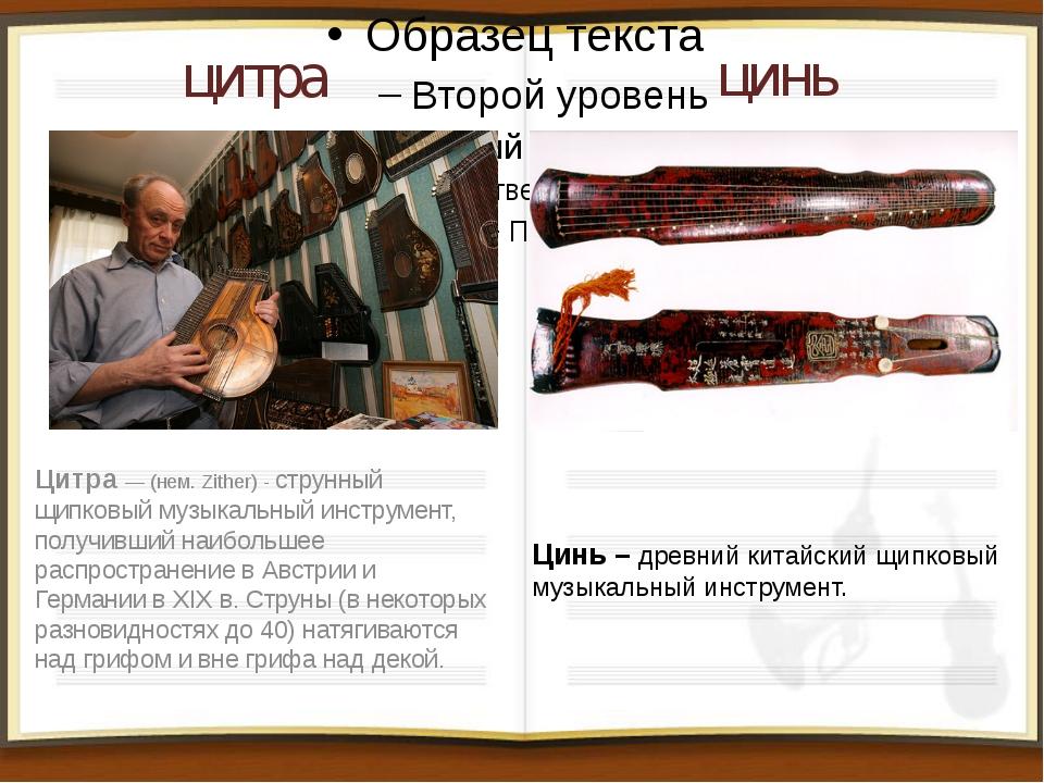 цитра Цитра — (нем. Zither) - струнный щипковый музыкальный инструмент, получ...