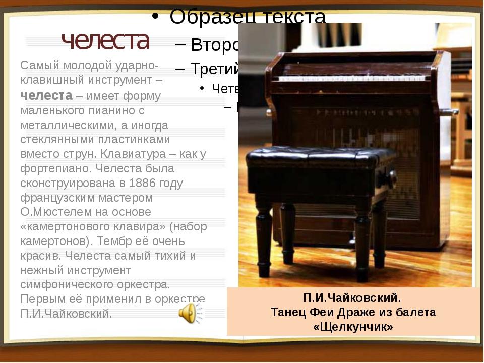 челеста Самый молодой ударно-клавишный инструмент – челеста – имеет форму мал...
