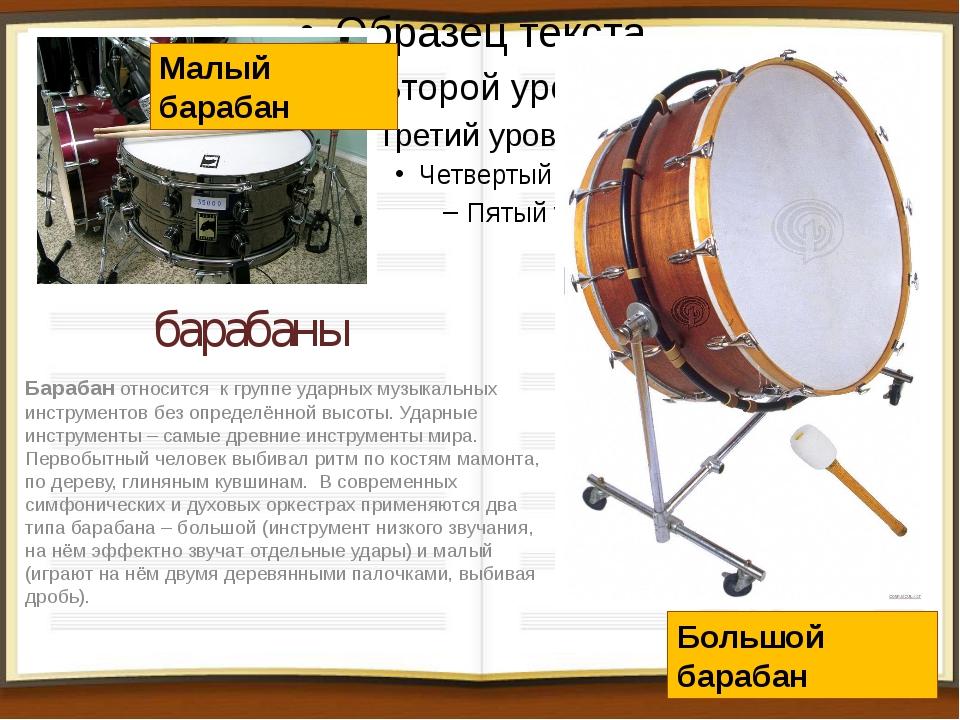 барабаны Барабан относится к группе ударных музыкальных инструментов без опр...