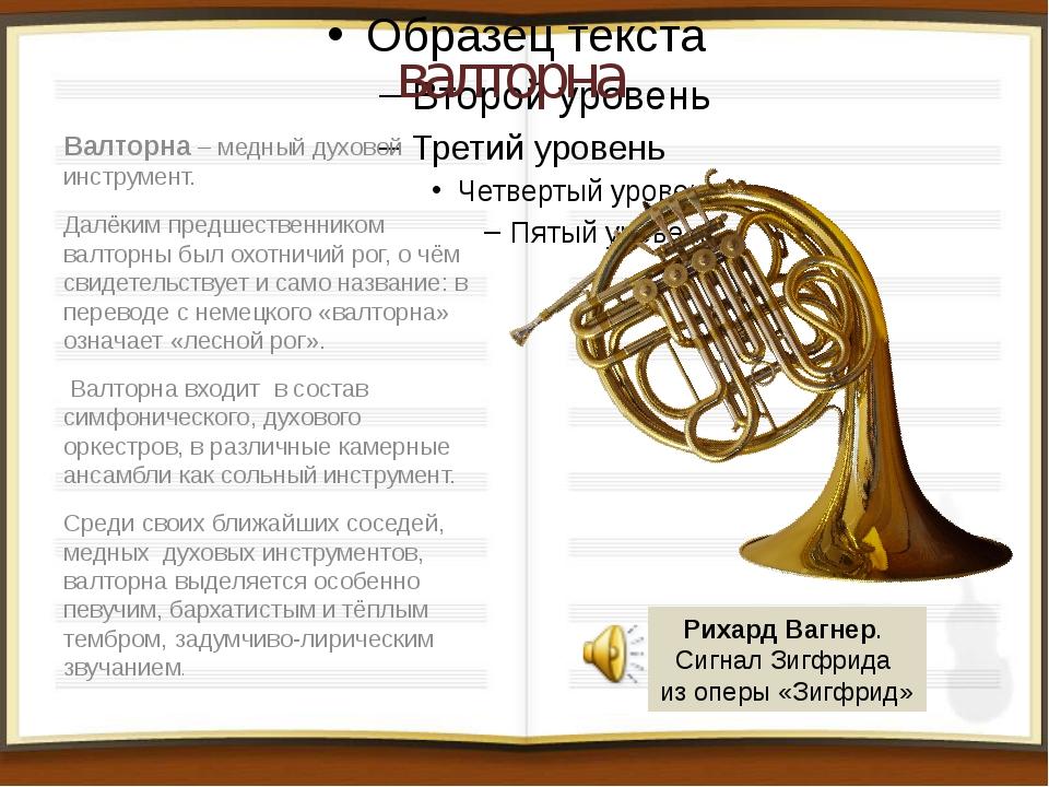 валторна Валторна – медный духовой инструмент. Далёким предшественником валто...
