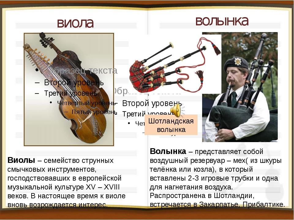виола волынка Виолы – семейство струнных смычковых инструментов, господствова...