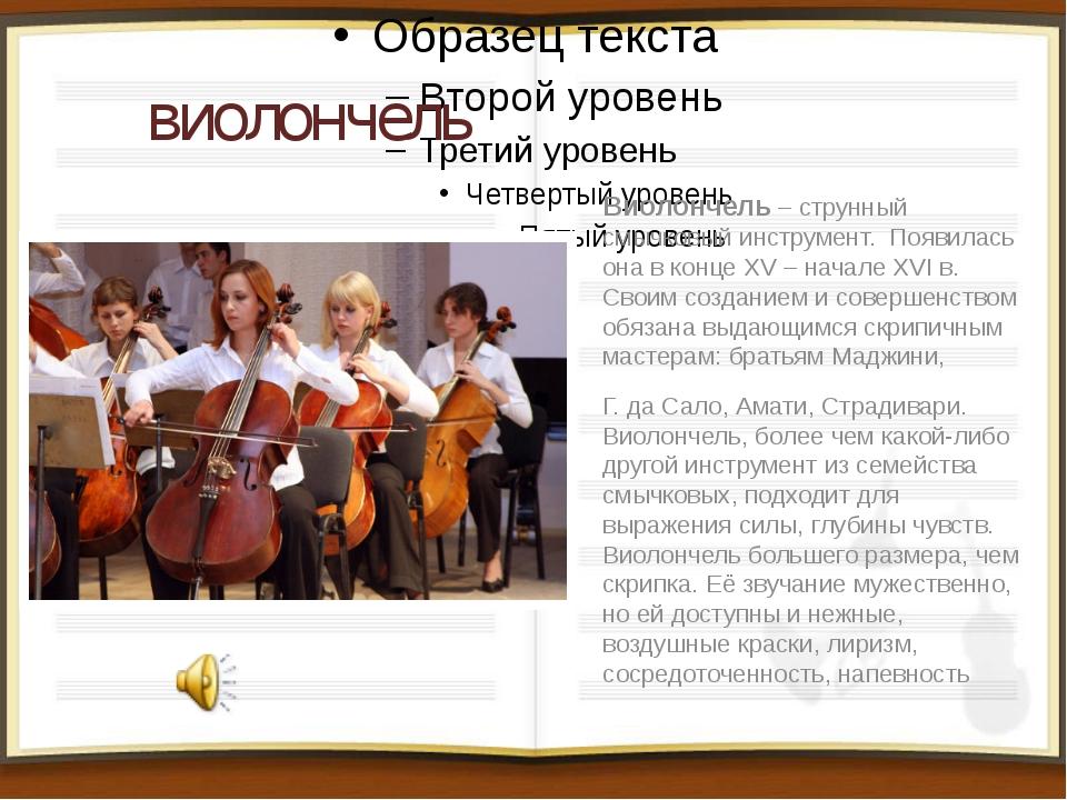виолончель Виолончель – струнный смычковый инструмент. Появилась она в конце...
