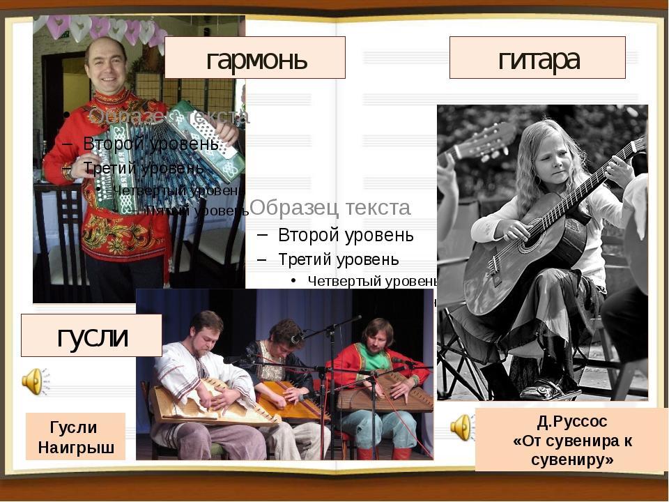 гитара гармонь гусли Д.Руссос «От сувенира к сувениру» Гусли Наигрыш
