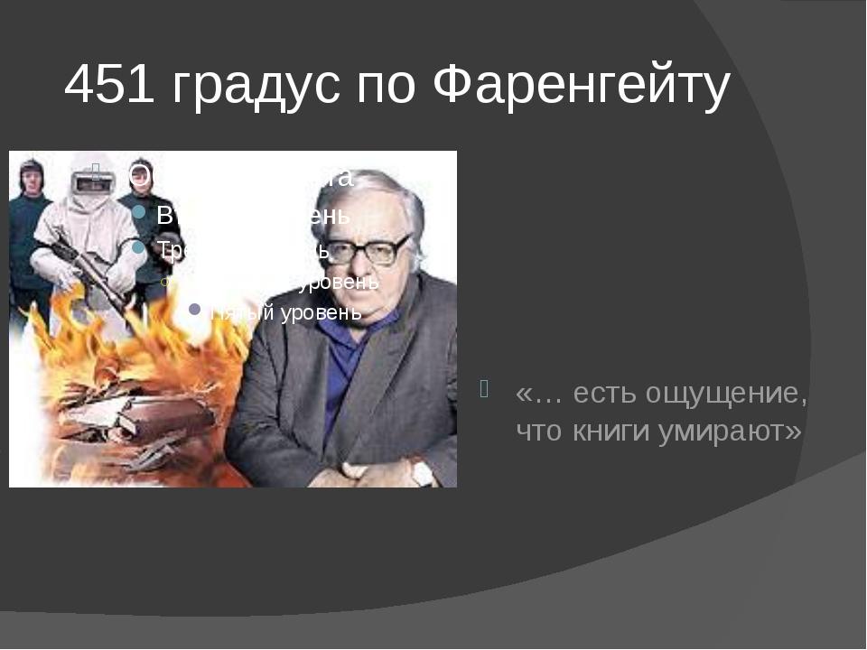 451 градус по Фаренгейту «… есть ощущение, что книги умирают»