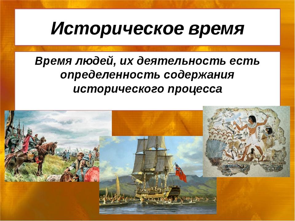 Историческое время Время людей, их деятельность есть определенность содержани...