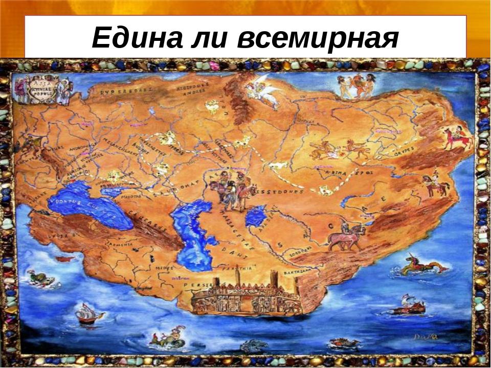 Едина ли всемирная история?