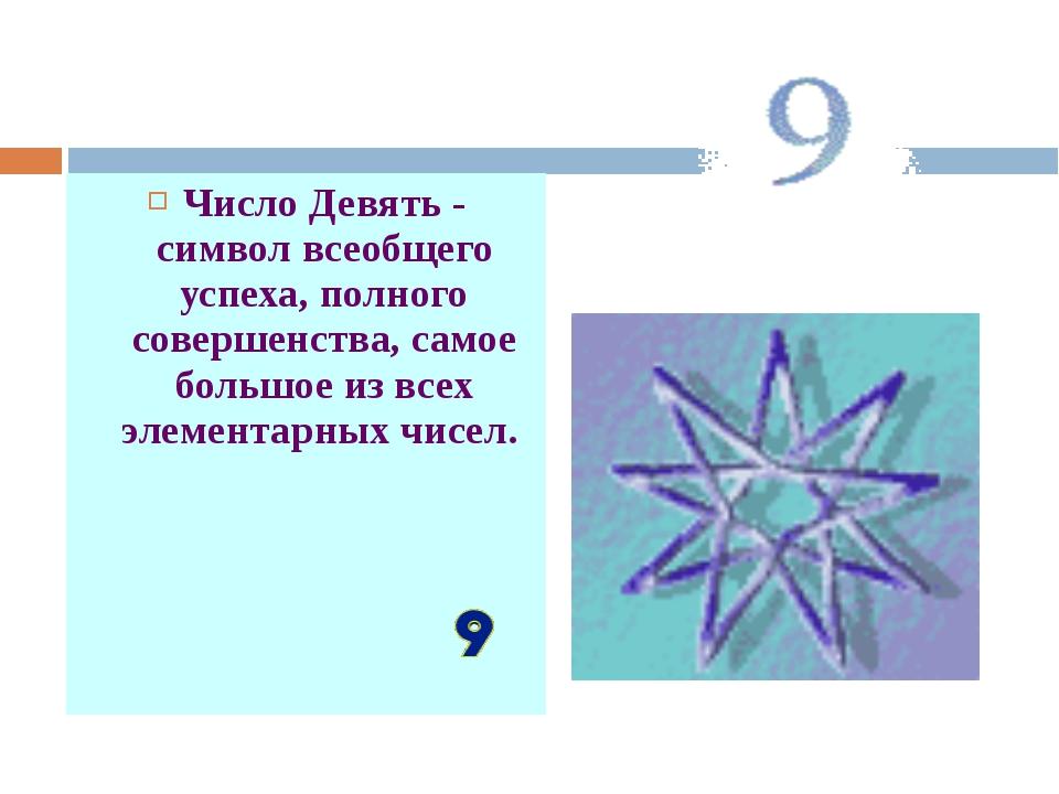 Число Девять - символ всеобщего успеха, полного совершенства, самое большое и...