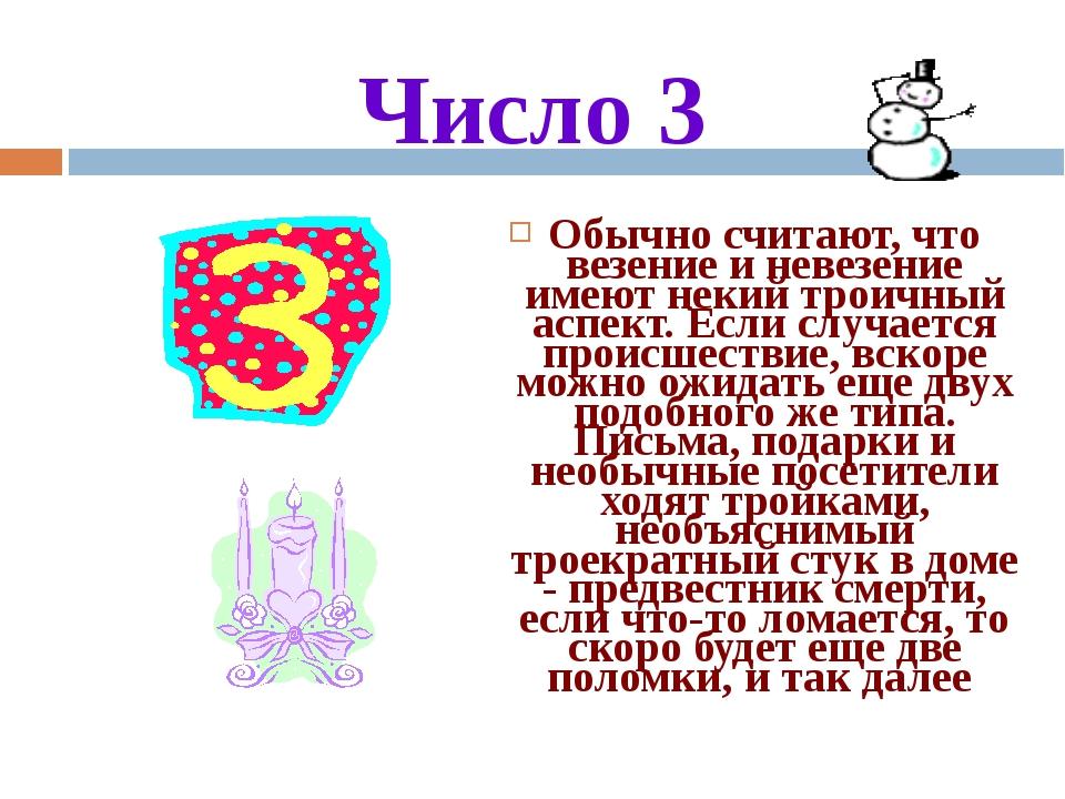 Число 3 Обычно считают, что везение и невезение имеют некий троичный аспект....