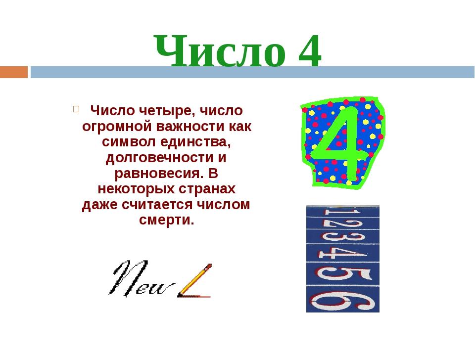 Число 4 Число четыре, число огромной важности как символ единства, долговечно...