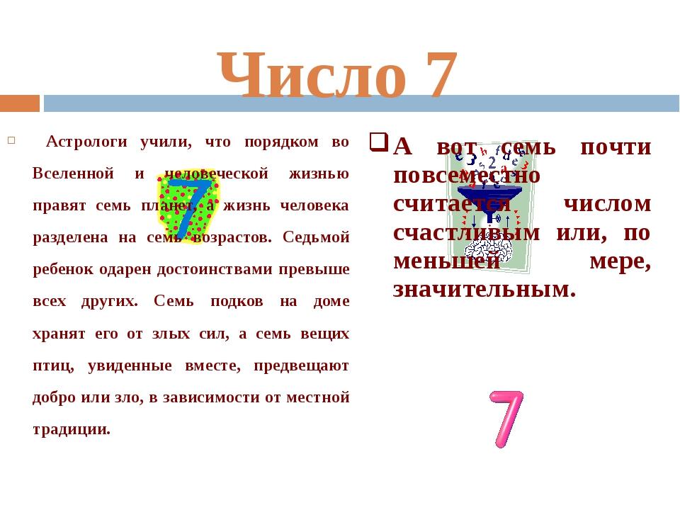 Число 7 Астрологи учили, что порядком во Вселенной и человеческой жизнью прав...