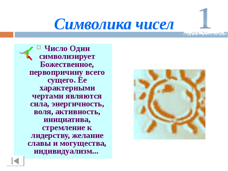 Символика чисел Число Один символизирует Божественное, первопричину всего сущ...