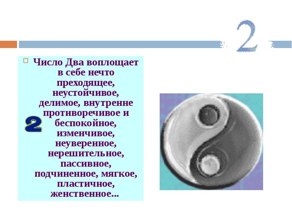Число Два воплощает в себе нечто преходящее, неустойчивое, делимое, внутренне...