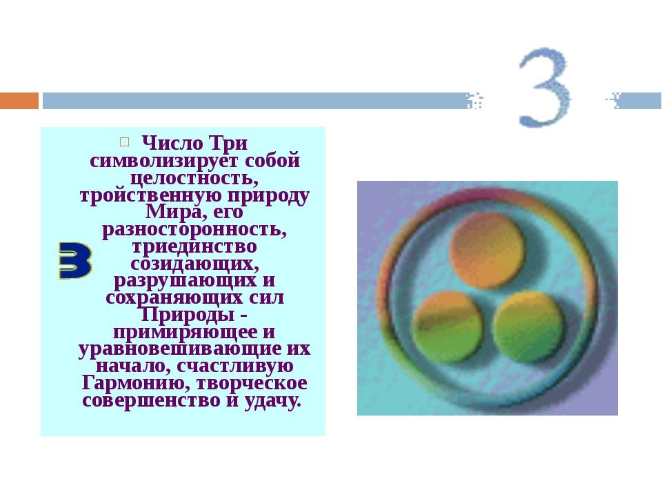 Число Три символизирует собой целостность, тройственную природу Мира, его раз...
