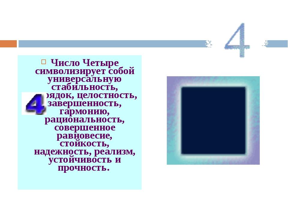 Число Четыре символизирует собой универсальную стабильность, порядок, целостн...