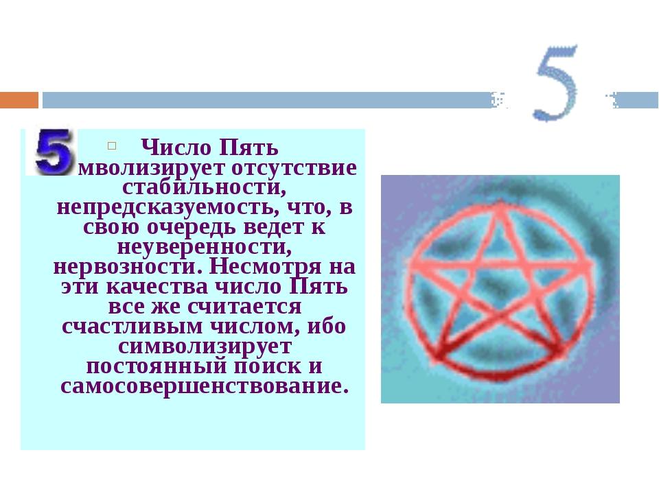 Число Пять символизирует отсутствие стабильности, непредсказуемость, что, в...