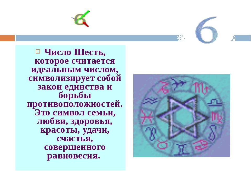 Число Шесть, которое считается идеальным числом, символизирует собой закон ед...