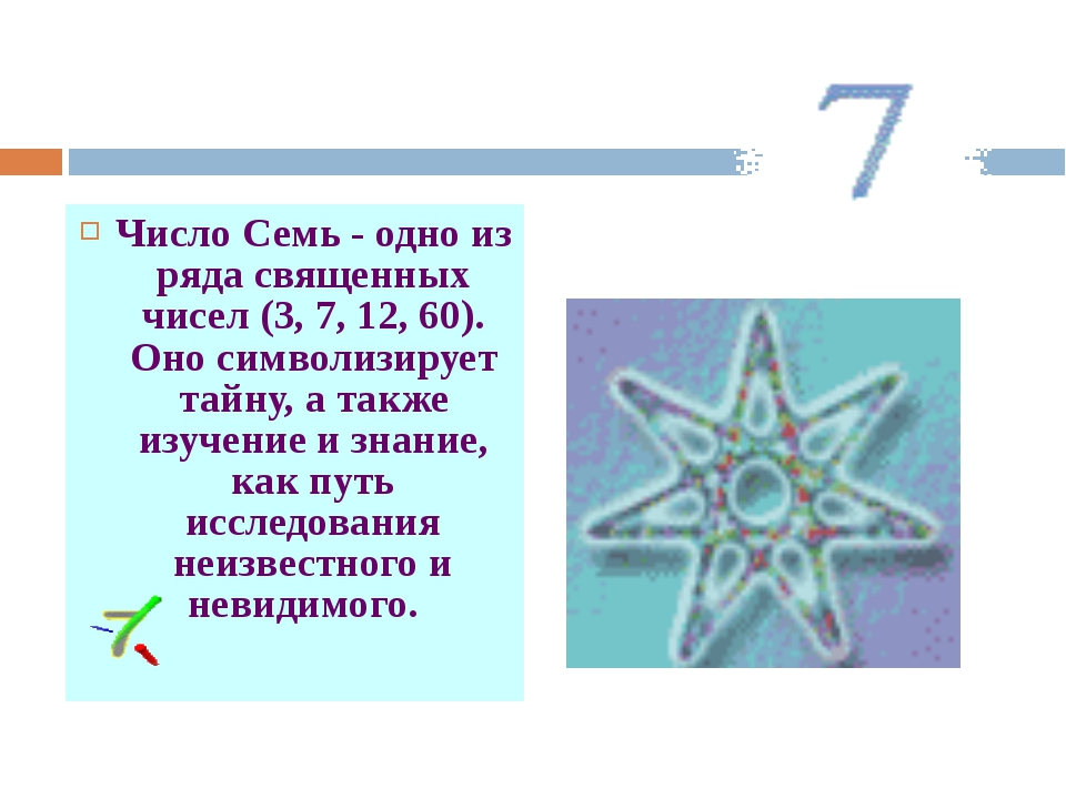 Число Семь - одно из ряда священных чисел (3, 7, 12, 60). Оно символизирует т...