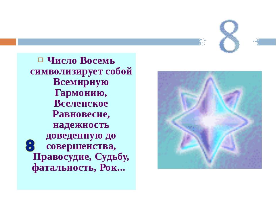 Число Восемь символизирует собой Всемирную Гармонию, Вселенское Равновесие, н...