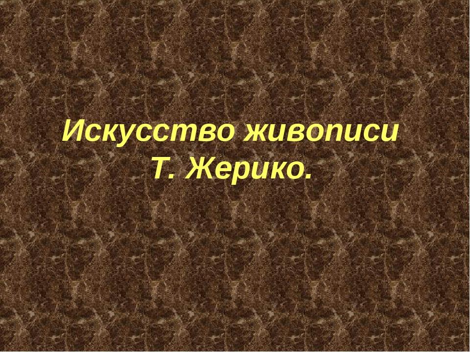 Искусство живописи Т. Жерико.