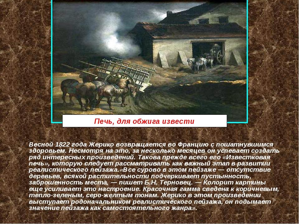 Весной 1822 года Жерико возвращается во Францию с пошатнувшимся здоровьем. Н...