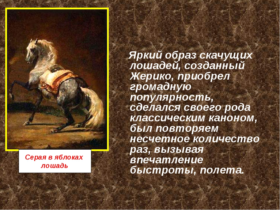 Яркий образ скачущих лошадей, созданный Жерико, приобрел громадную популярно...