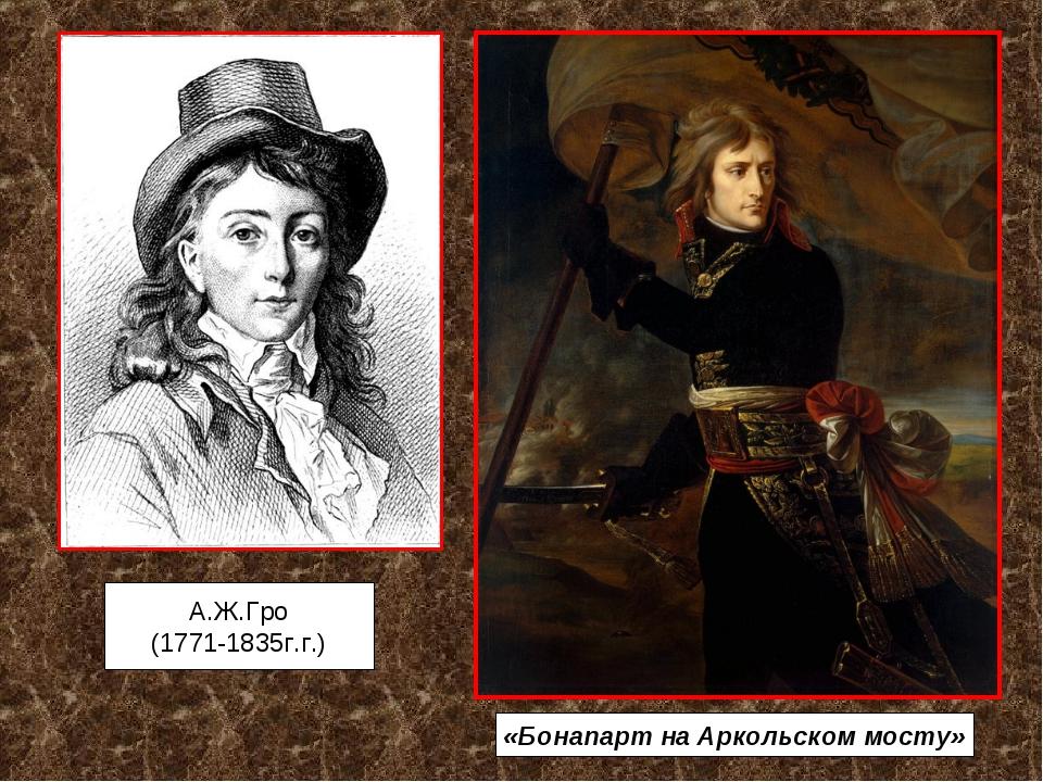 А.Ж.Гро (1771-1835г.г.) «Бонапарт на Аркольском мосту»
